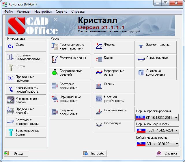 ФЕРм2001 Электротехнические установки Изменения